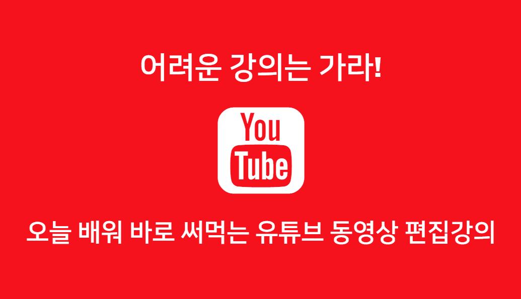 유튜브 동영상 편집 강의