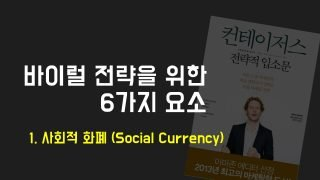 바이럴 마케팅 사회적 화폐2