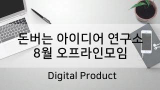 돈버는 아이디어 연구소 디지털 상품알아보기