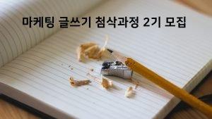 고일석 마케팅글쓰기