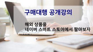 해외 구매대행 공개강의