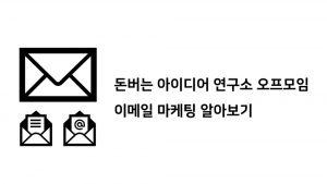 이메일마케팅